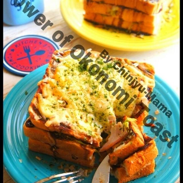 簡単 美味い♡[ だが!!誰も作らないであろう! ] ☆豪快☆ タワーオブ・お好み焼きトースト