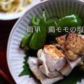 一番簡単で美味しい鶏の塩焼きのごはん