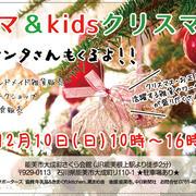 ママ&kidsクリスマス フライヤーデザイン