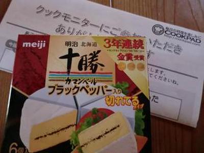 ☆カマンベールチーズで油揚げピッツァ〜☆