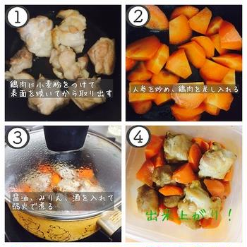 鶏肉と人参の煮物
