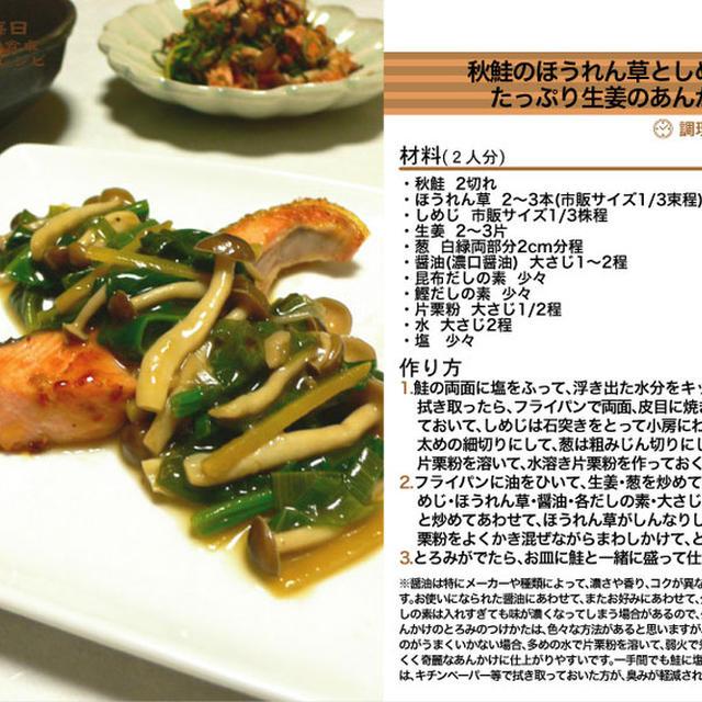 秋鮭のほうれん草としめじとたっぷり生姜のあんかけ あんかけ料理 -Recipe No.1152-