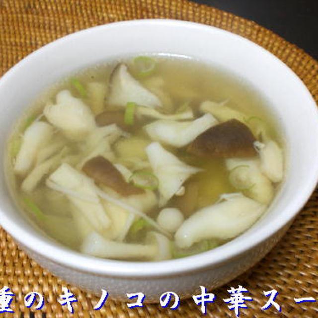 3種のきのこの中華スープ