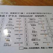 立川野菜にもこだわる、日本酒美味しい、居酒屋「アバンギャルド」さんで一献