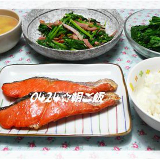 0424☆二人の朝ご飯♪