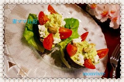 花椒塩で「アボカド&シュリンプサラダ」♪