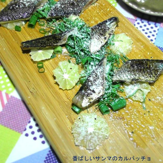 旬の味覚に一工夫♪づけ秋刀魚の炙りカルパッチョ
