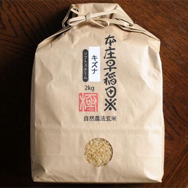 本庄早稲田米ソフトスチーム玄米「極」