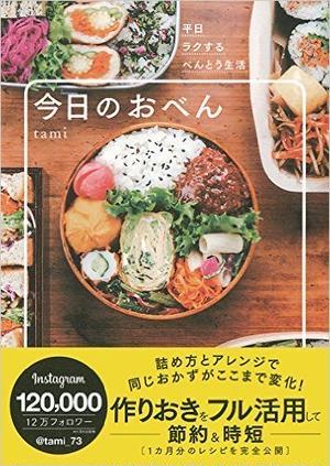 Instagramで大人気のtamiさんのレシピ本。週末の作り置きおかずをフル活用して作るお弁当は、...