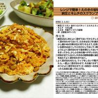 レンジで簡単!えのきの旨味たっぷり納豆とキムチのスクランブルエッグ 電子レンジ料理 -Recipe No.1248-