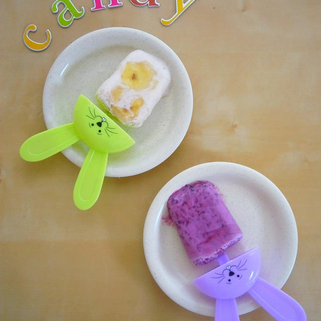 レシピ ヨーグルトフルーツアイスキャンディ