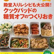 殿堂入りレシピも大公開!クックパッドの糖質オフのつくりおき 本日発売!