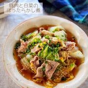 ♡豚肉と白菜のほったらかし煮♡【#簡単レシピ#時短#節約#煮物#うま煮】