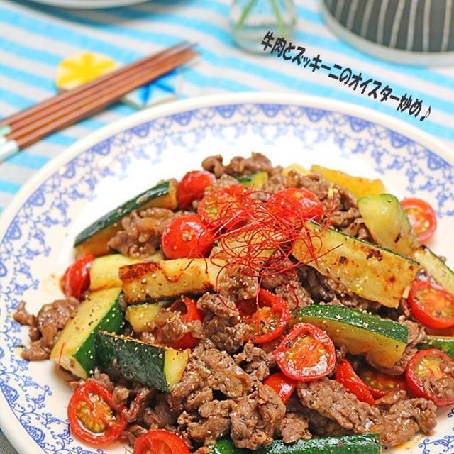 牛肉とズッキーニのオイスターソース炒め!簡単夏野菜レシピ