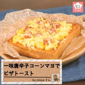 【動画レシピ】スパイシーな味がやみつきに!「一味唐辛子コーンマヨでピザトースト」
