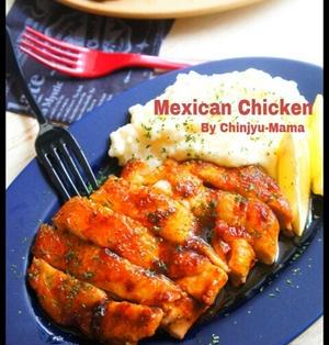 簡単 [メキシコ料理店の味を再現] メキシカン☆チキン