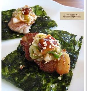 韓国海苔と塩豚で お腹満足 ひとくちおつまみ