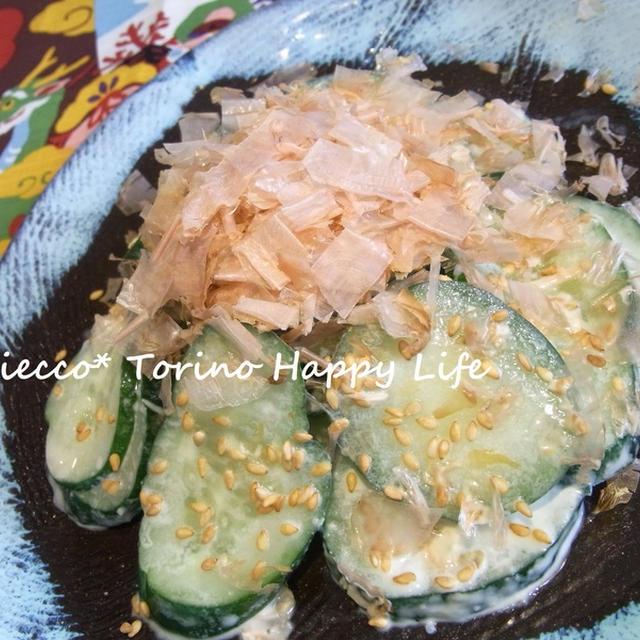 塩麴きゅうりとおかかの塩麴マヨ和え☆ 海広がる♪お料理教室