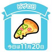 今日はピザの日。。。とお昼ごはん