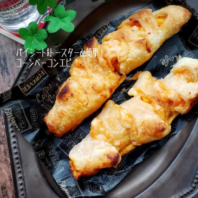 パイシート&トースターde簡単!コーンベーコンエピ