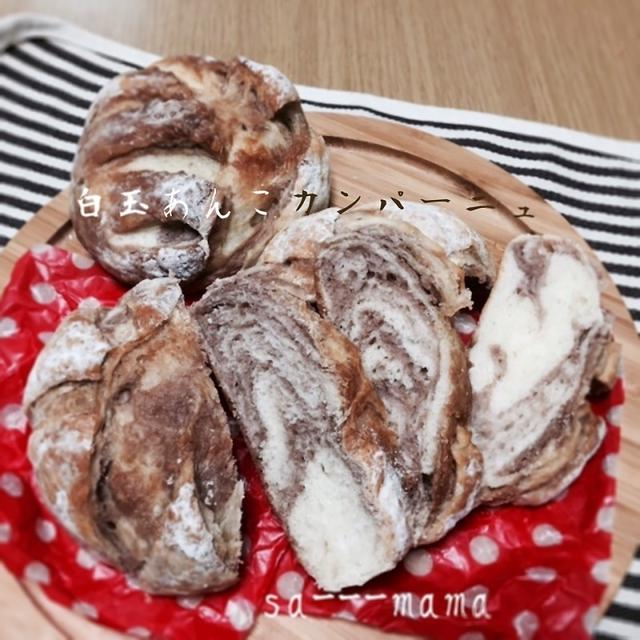【カンパ祭り】白玉粉でもっちもち大福カンパーニュ♡
