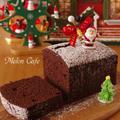 ホットケーキミックスでつくる、クリスマスの超簡単チョコレートケーキ☆味は本格、卵の泡立て不要、ココア使用、混ぜて焼くだけ♪ by めろんぱんママさん