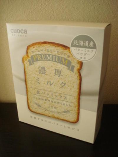 クオカ★濃厚ミルク食パンミックス