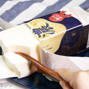 【簡単】牛乳パックのまま作っちゃう!『そのまま牛乳パックプリン』の作り方