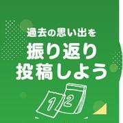9月25日締め切り【首都圏・関西圏】日本ハム奥様重役会 ひさびさに募集内容を見てびっくり!