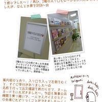 スパイスセミナーin東京の参加レポート -1-