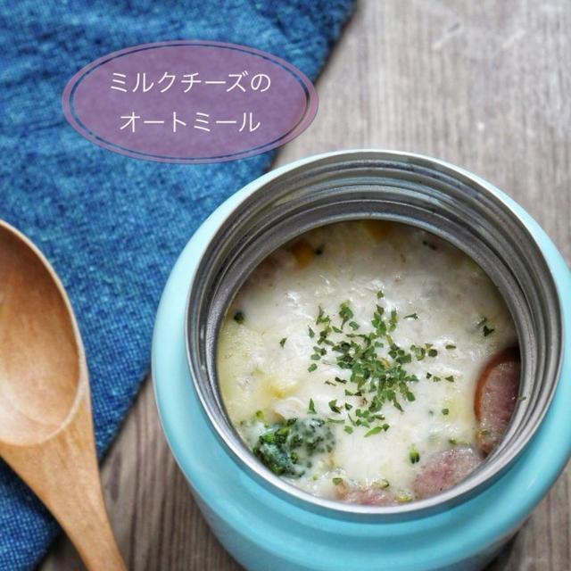 スープジャーだからこそ美味しいオートミール【ミルクチーズのオートミール】