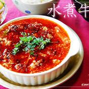 水煮牛肉(シュイジューニューロー)