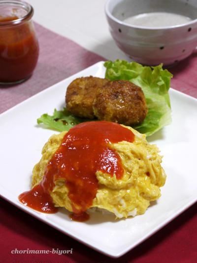 完熟生トマトケチャップ。とろとろオムライス。の晩ご飯