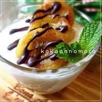 焼きバナナとチョコのグラスティラミス