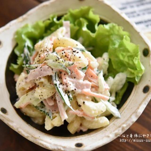 【副菜・レシピ・作り置き】いつものマカロニサラダに飽きたら!クリーミーなマカロニサラダ