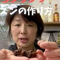 <動画>ふっくらプリプリ・ラムレーズンの作り方の動画を作りました。/大阪お菓子教室ひすなずた