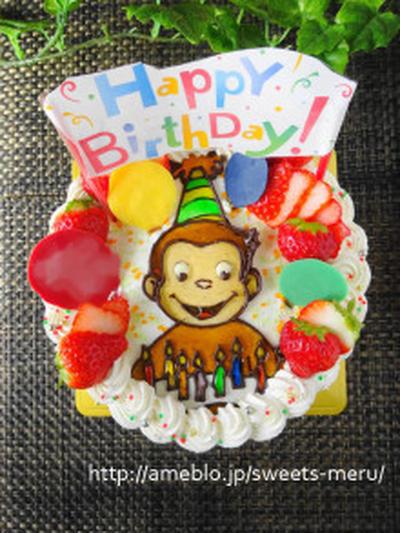 おさるのジョージのバースデーケーキ by meruさん