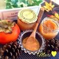 コトコト優しい味♡柿ジャム / 旦那さん誕生日
