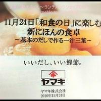 【イベント】11/24は和食の日!基本のだしで作る一汁三菜!!