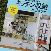 掲載*心地のいいキッチン収納&片づけ技