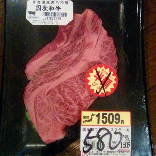 """""""負けるな!国産和牛!!"""" ということでステーキを焼いてみた。"""
