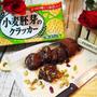 2/14(水):話題のチョコサラミに挑戦☆「小麦胚芽のクラッカー」で簡単!