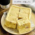 【レシピ】ホケミdeコンポタチーズ蒸しパン #NHKきょうの料理