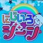 今朝のテレビ出演「にじいろジーン」開運&グルメ☆川越八幡宮