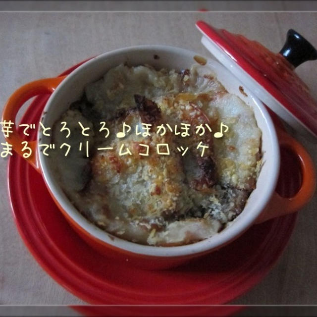 里芋で簡単♪ヘルシー♪まるでクリームコロッケ