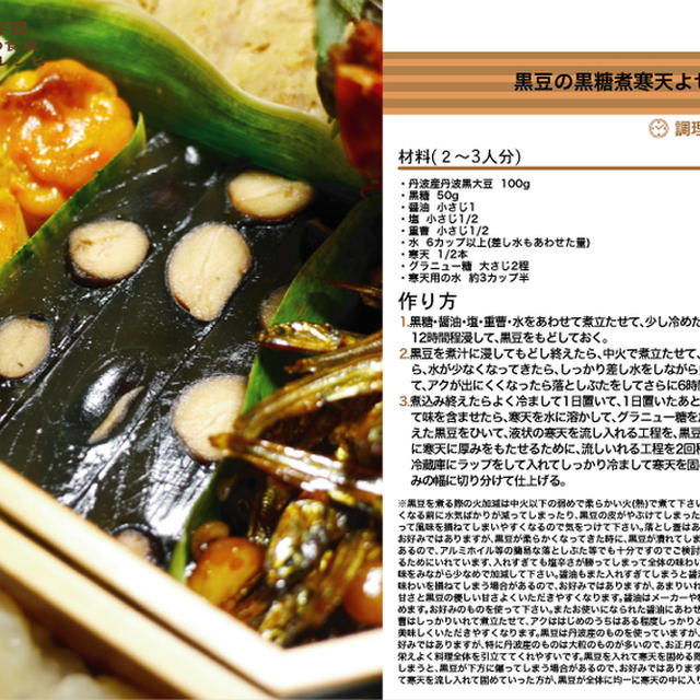 黒豆の黒糖煮寒天よせ おせち料理1 -2012- -Recipe No.1342-