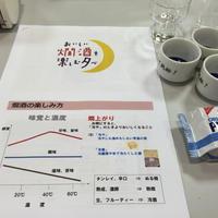 レシピブログ「おいしい燗酒を楽しむ夕べ」に行ってきました!