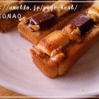 焼きチョコスティックトースト♪シナモン風味
