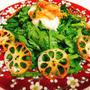 トロッ、パリッ、春菊サラダ
