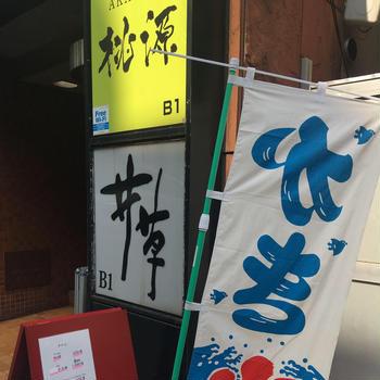赤坂「桃源」のイチゴかき氷
